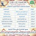 أسبوع محاضرات دعوية لمسجد رفعت بنت عبيد القحطاني للعام 1440 | جمعية الكتاب  والسنة الخيرية بالسودان