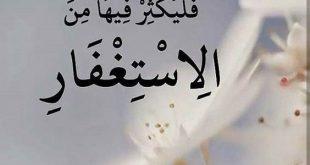 الاستغفار بدون التّوبة لا يستلزم المغفرة – الحياة العربية