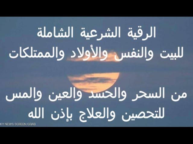 الرقيه الشرعيه الشامله للمنزل و النفس و الأولاد من السحر و المس و العين و الحسد   YouTube