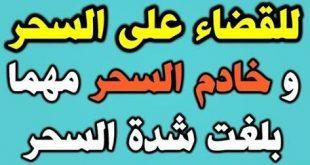 طريقة علاج السحر و خادم السحر بشكل نهائي مهما بلغت شدة السحر | Islamic  phrases, Romantic love quotes, Islam marriage