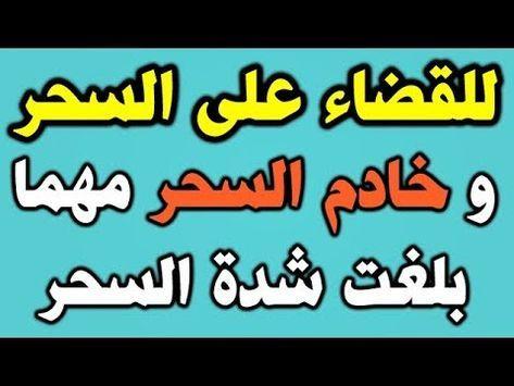كيفية علاج السحر و خادم السحر بشكل نهائى مهما بلغت شده السحر | Islamic  phrases, Romantic love quotes, Islam marriage