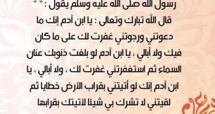 """عبدالرحمن الشهري בטוויטר: """"يا ابن آدم لو بلغت ذنوبك ﻋنان السماء ثم  استغفرتني غفرت لك ولا أبالي http://t.co/oQofihNReV"""""""