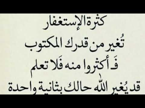 صورة قصه عجيبه عن الاستغفار فعلا لاتقول حلمي مستحيل يتحقق توكل على الله وابشر 540